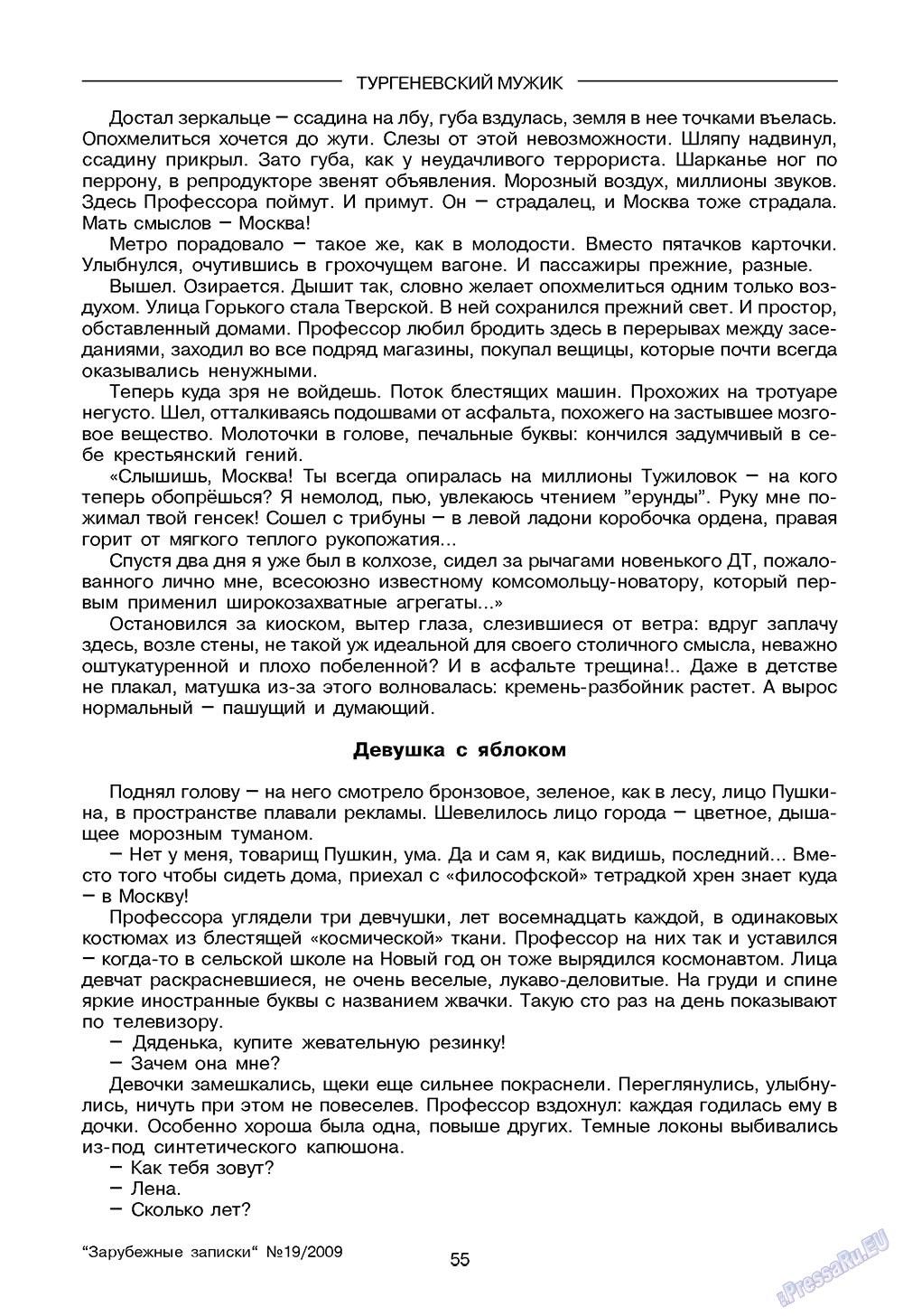 Зарубежные записки (журнал). 2009 год, номер 3, стр. 57