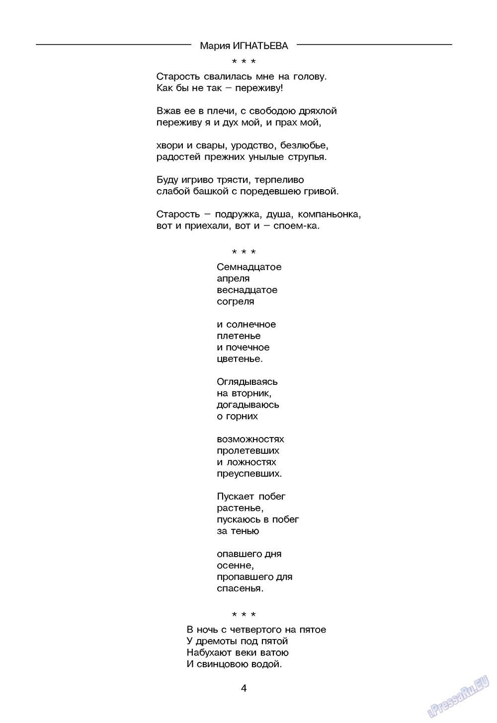 Зарубежные записки (журнал). 2009 год, номер 3, стр. 6