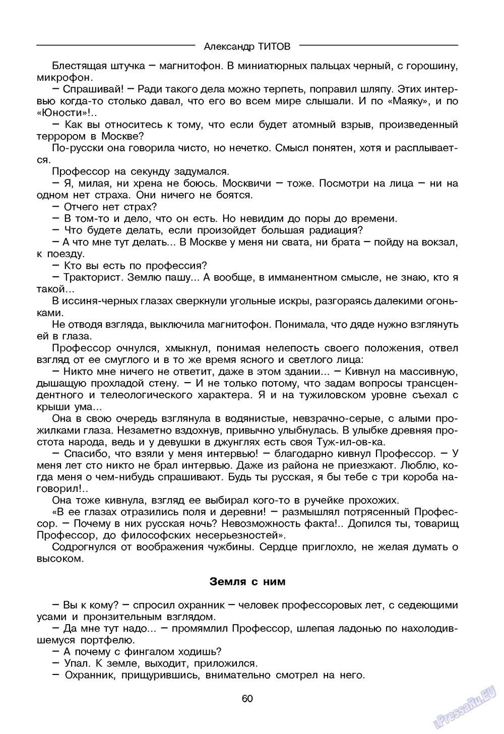 Зарубежные записки (журнал). 2009 год, номер 3, стр. 62
