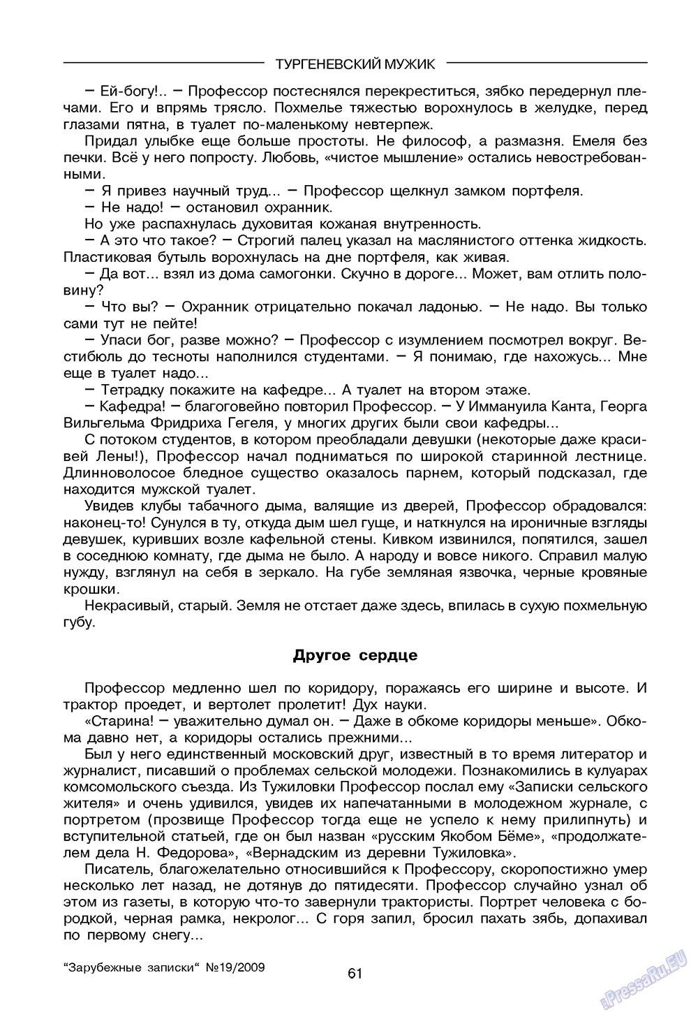 Зарубежные записки (журнал). 2009 год, номер 3, стр. 63