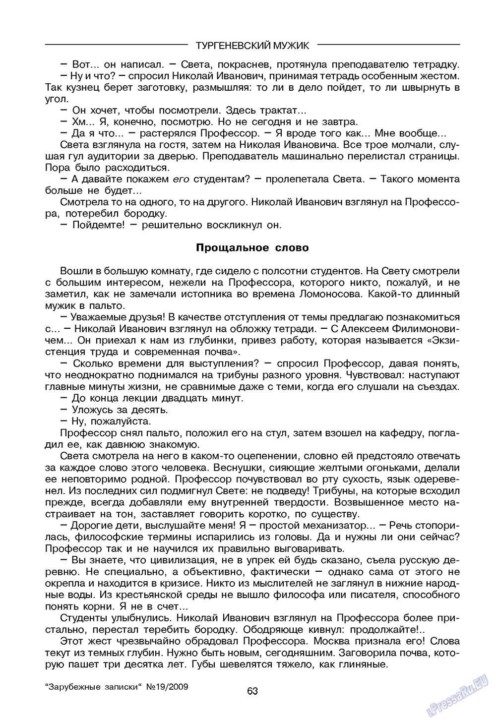 Зарубежные записки (журнал). 2009 год, номер 3, стр. 65