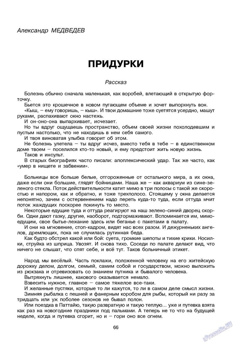 Зарубежные записки (журнал). 2009 год, номер 3, стр. 68