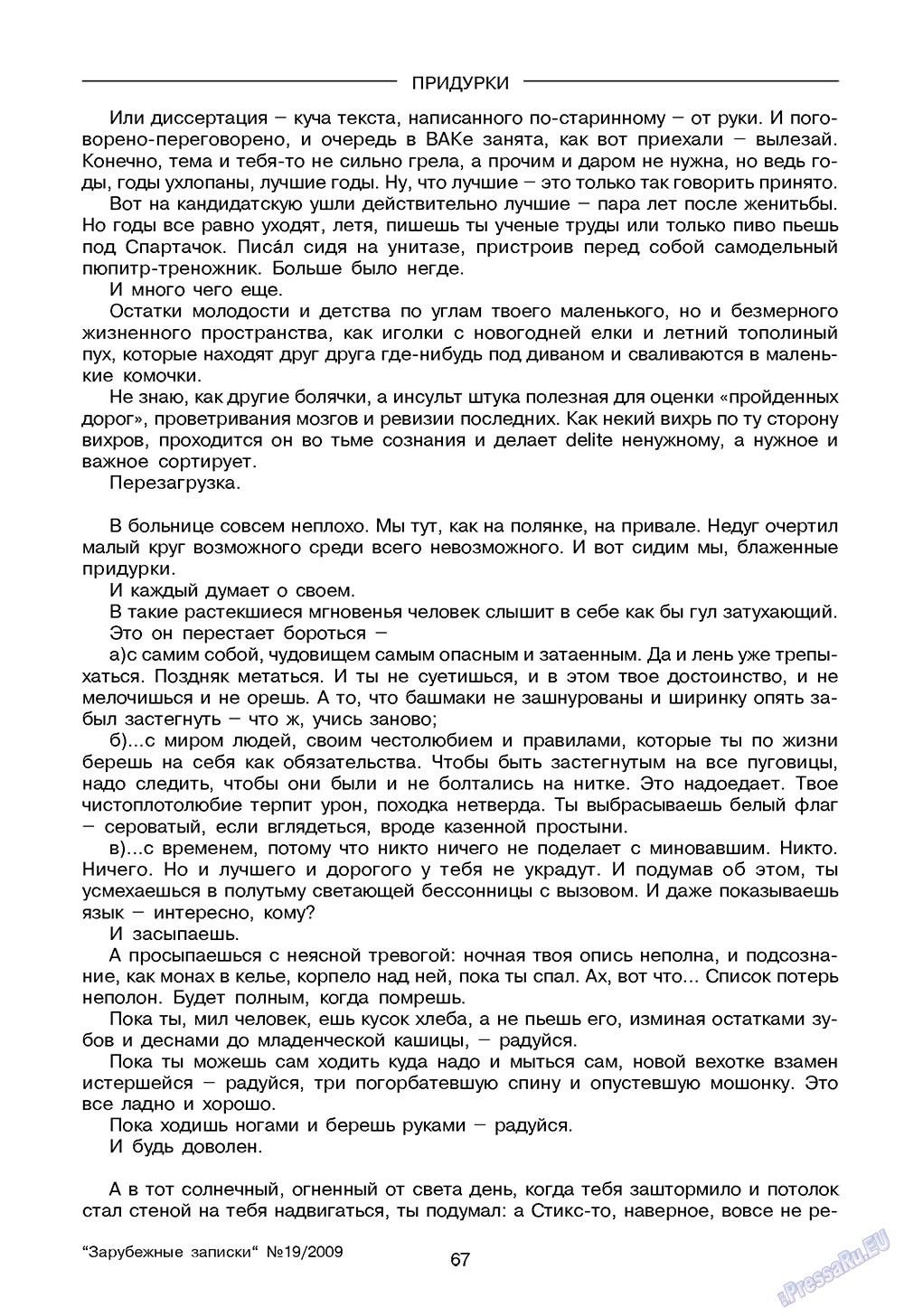 Зарубежные записки (журнал). 2009 год, номер 3, стр. 69