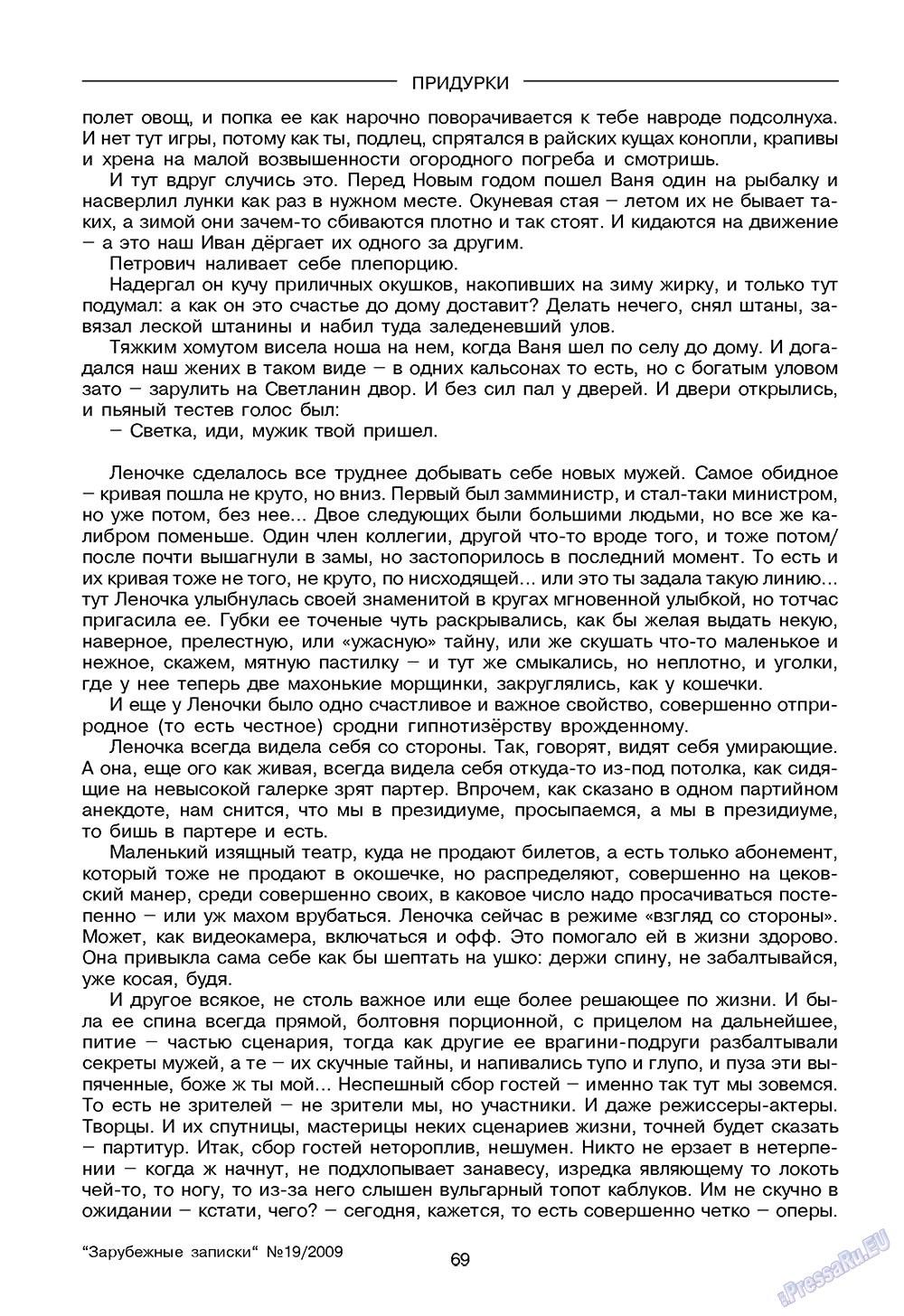 Зарубежные записки (журнал). 2009 год, номер 3, стр. 71