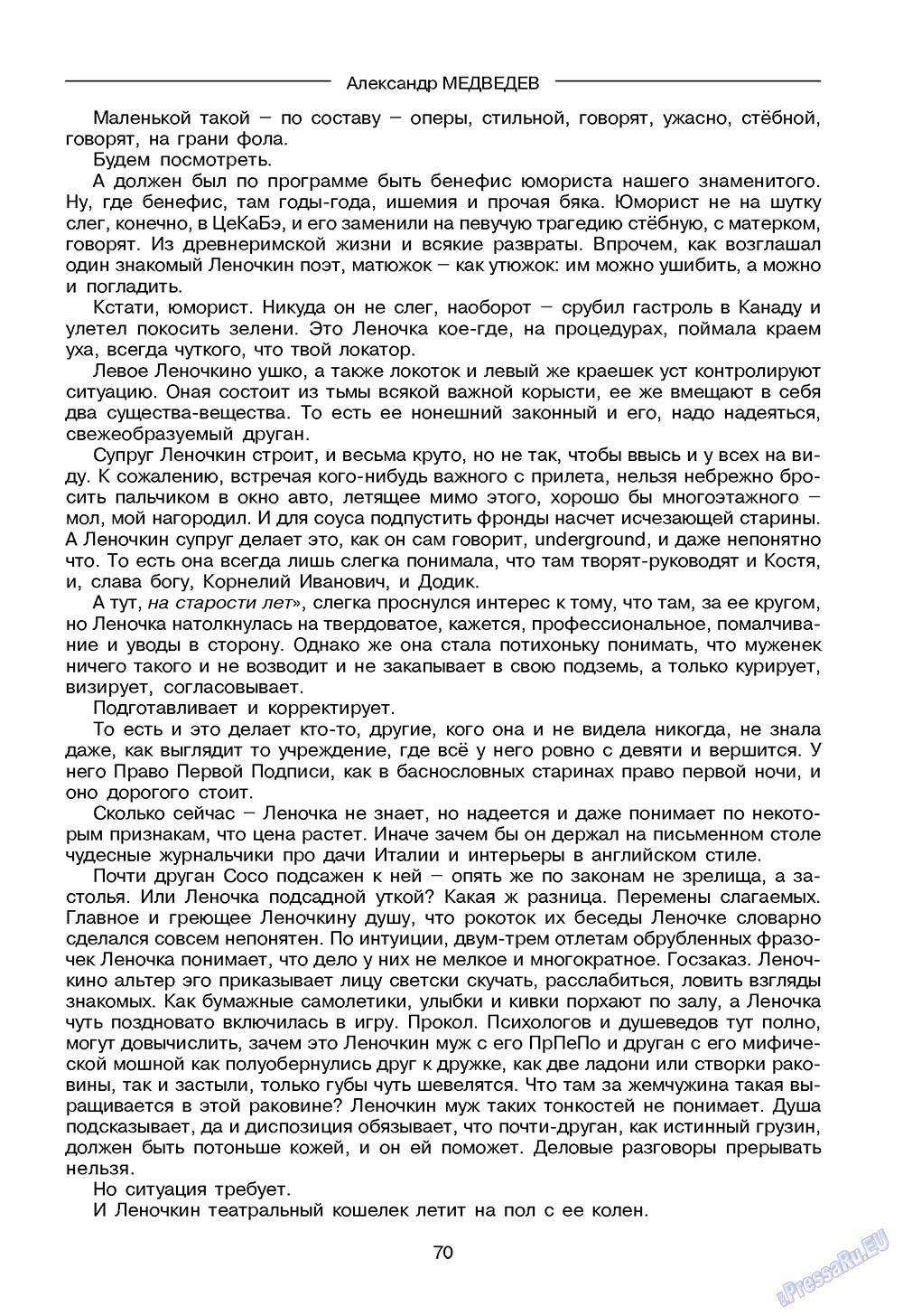 Зарубежные записки (журнал). 2009 год, номер 3, стр. 72