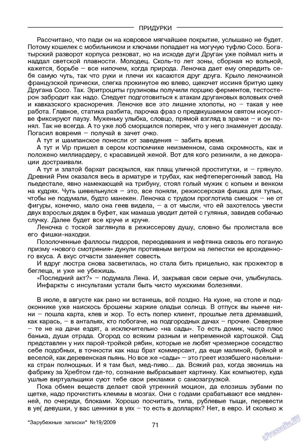 Зарубежные записки (журнал). 2009 год, номер 3, стр. 73