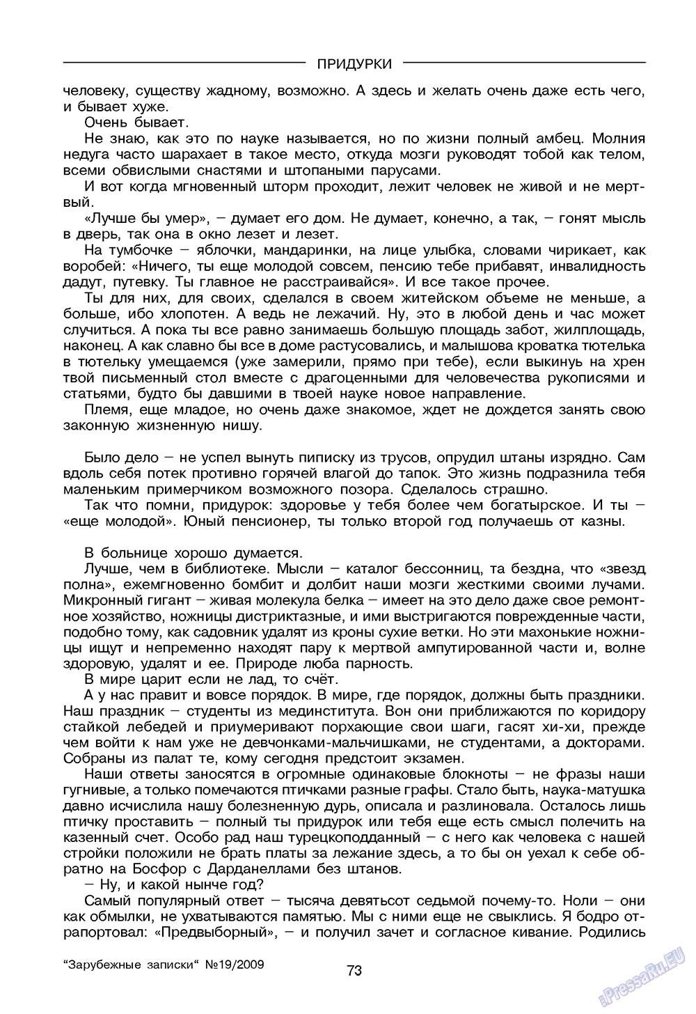 Зарубежные записки (журнал). 2009 год, номер 3, стр. 75
