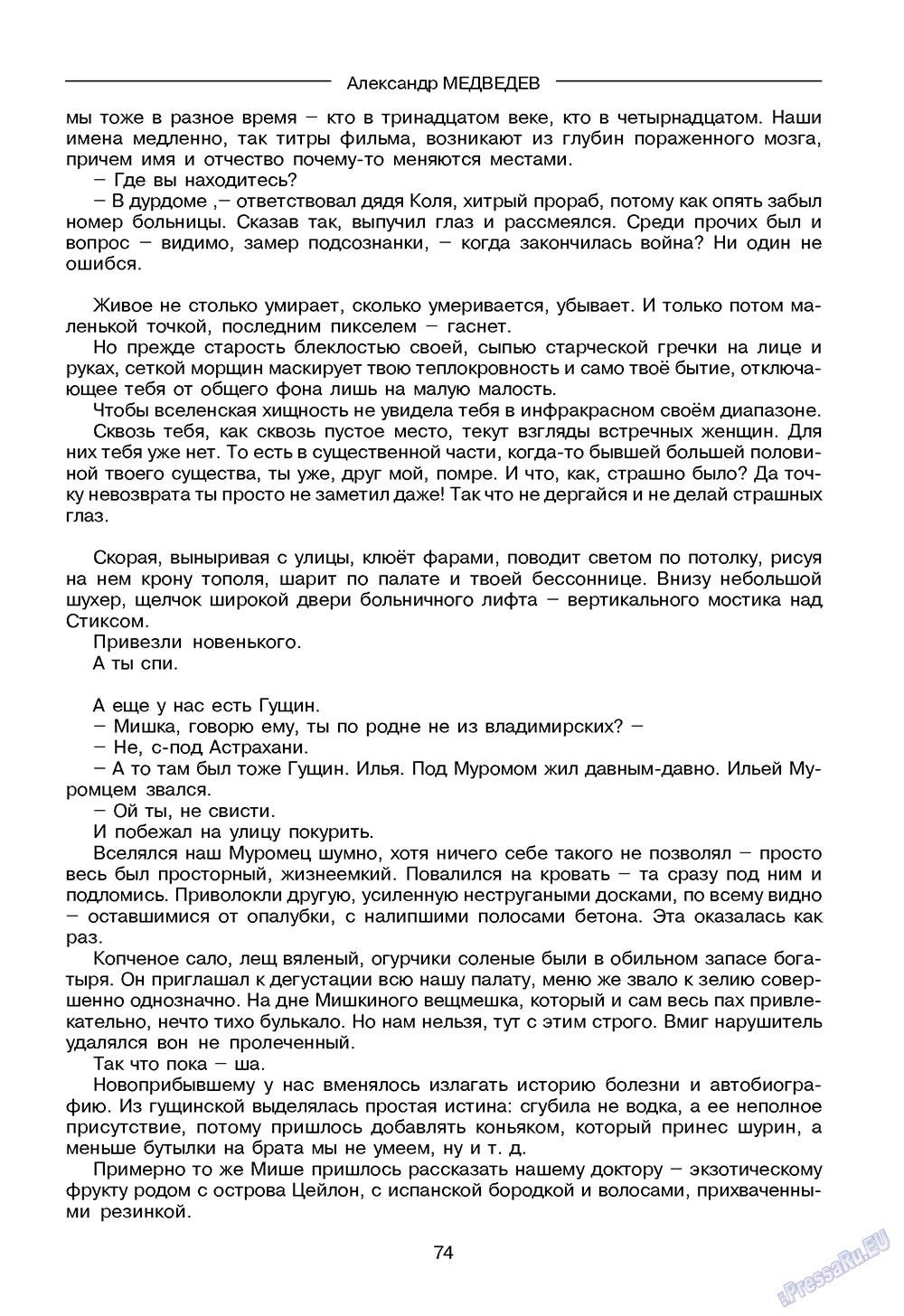 Зарубежные записки (журнал). 2009 год, номер 3, стр. 76