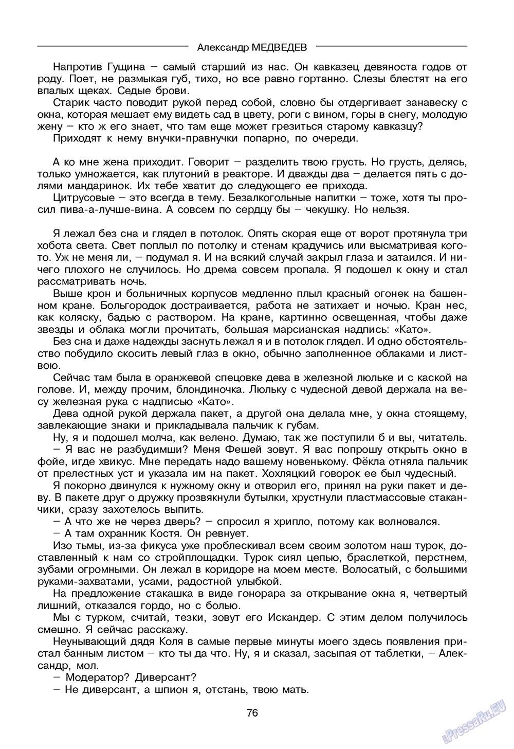 Зарубежные записки (журнал). 2009 год, номер 3, стр. 78
