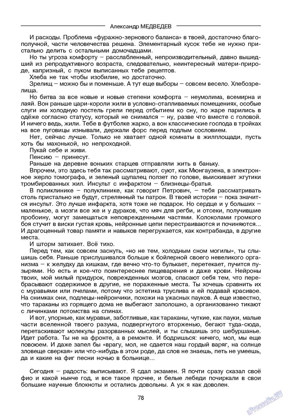 Зарубежные записки (журнал). 2009 год, номер 3, стр. 80