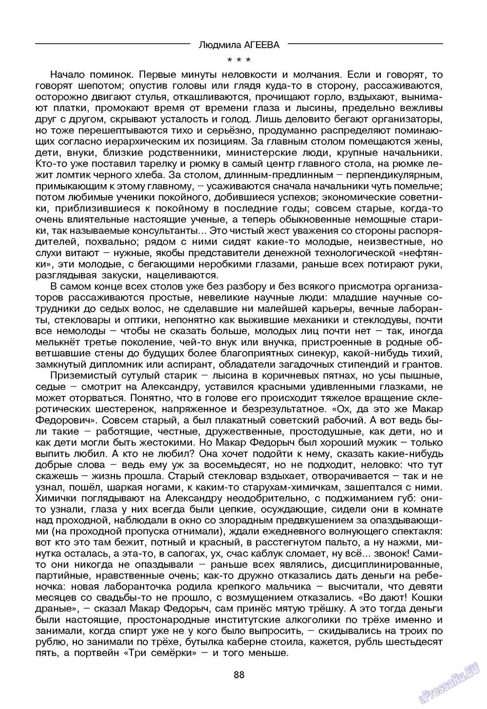 Зарубежные записки (журнал). 2009 год, номер 3, стр. 90