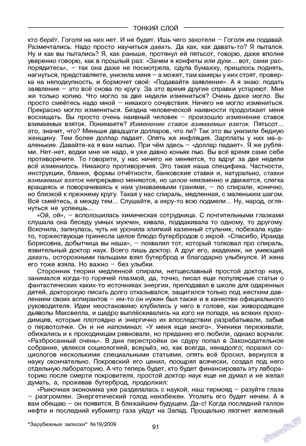 Зарубежные записки (журнал). 2009 год, номер 3, стр. 93
