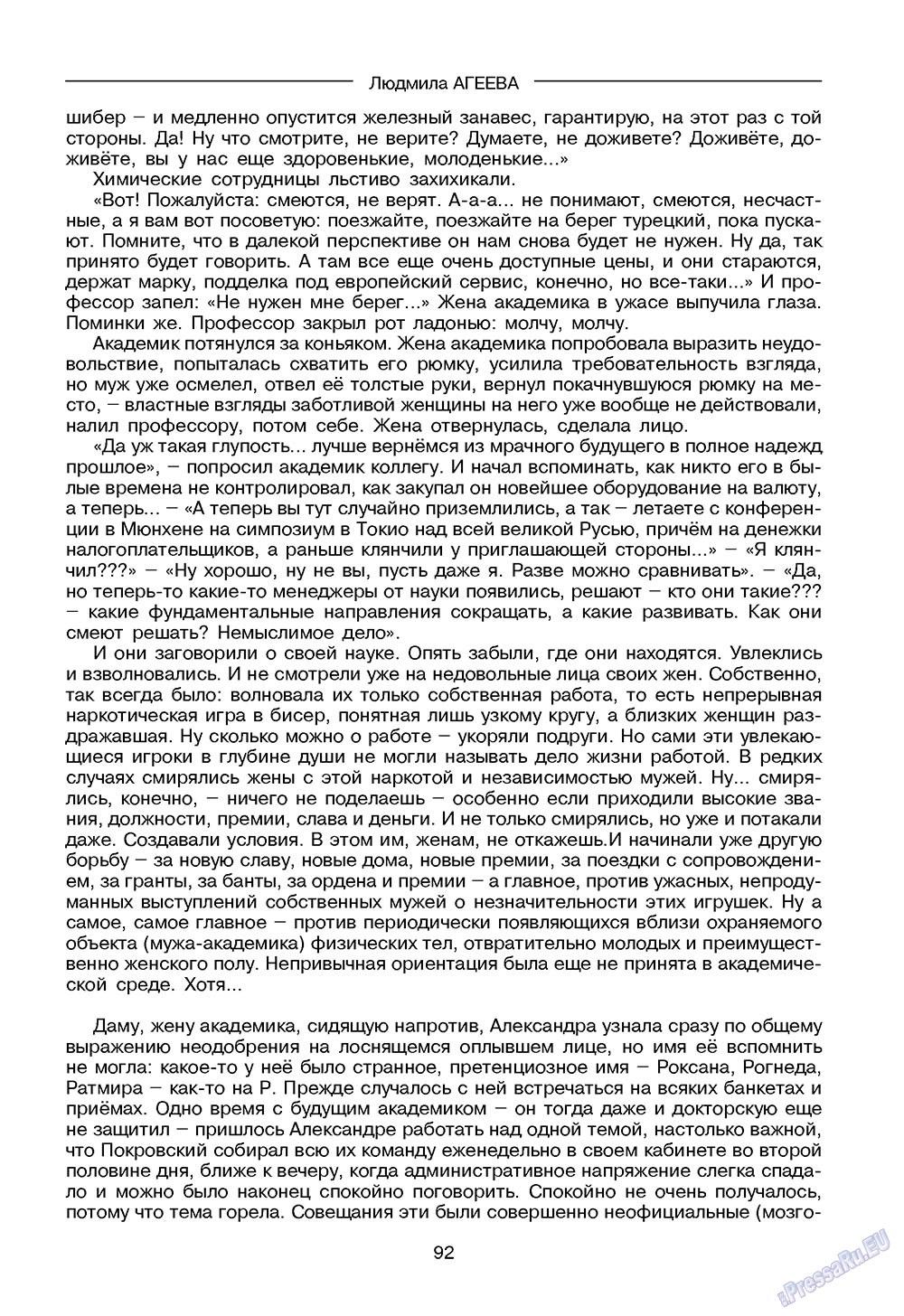 Зарубежные записки (журнал). 2009 год, номер 3, стр. 94
