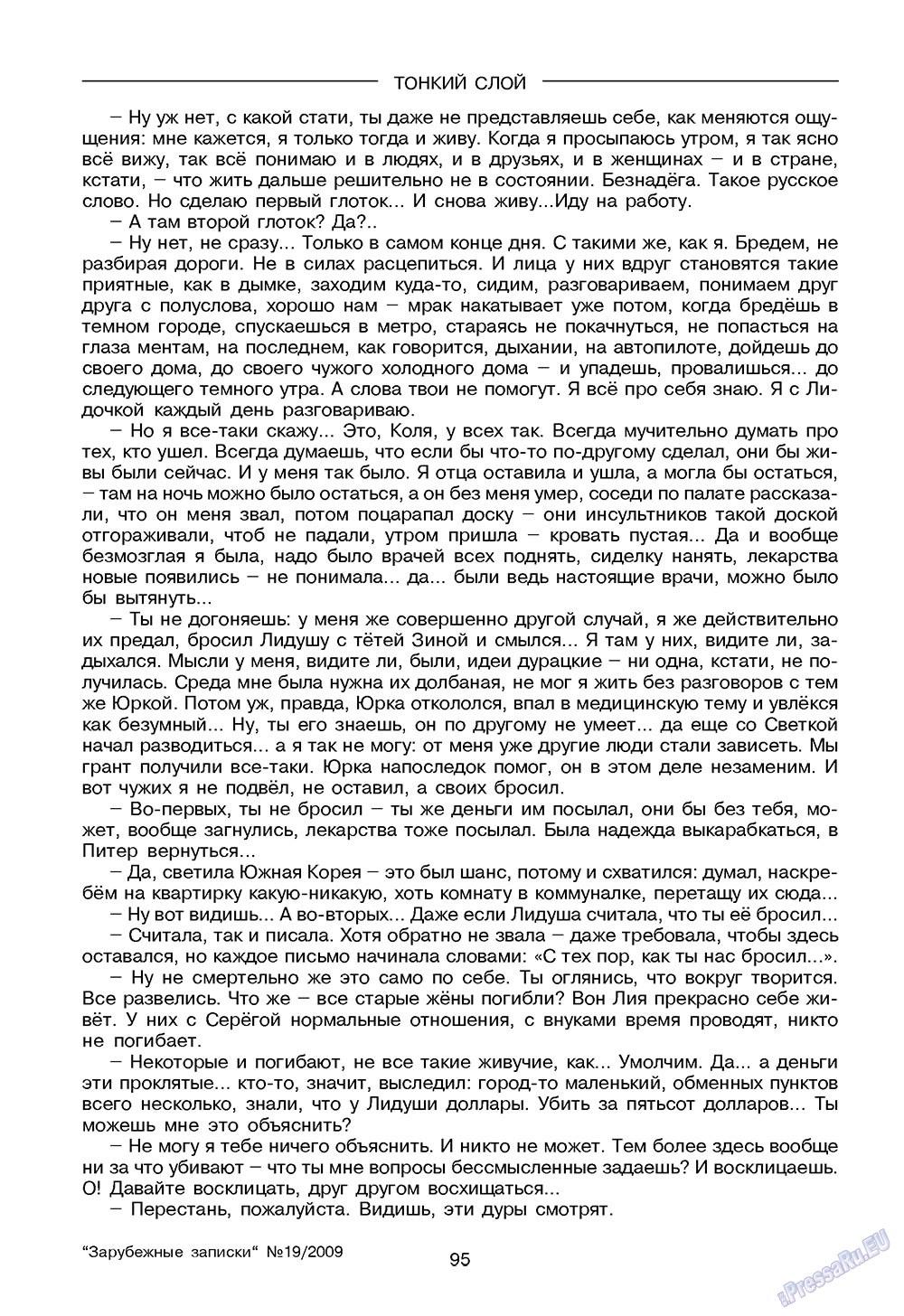 Зарубежные записки (журнал). 2009 год, номер 3, стр. 97