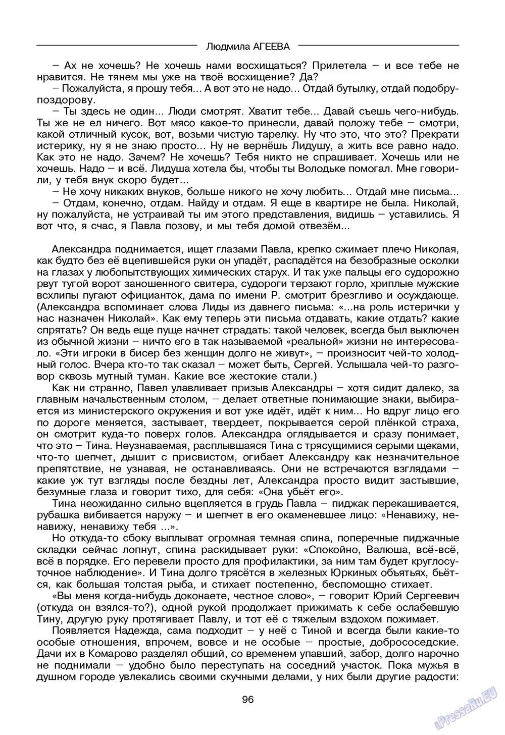 Зарубежные записки (журнал). 2009 год, номер 3, стр. 98
