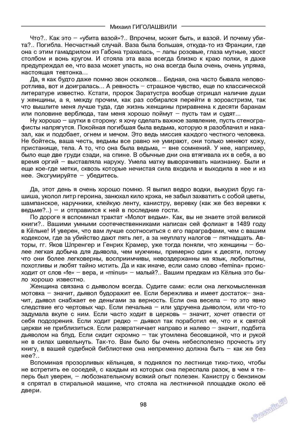 Зарубежные записки (журнал). 2009 год, номер 4, стр. 100