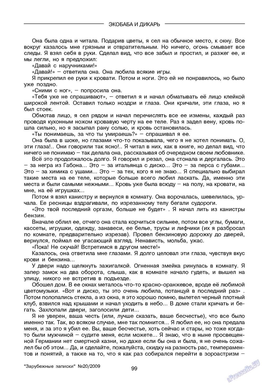 Зарубежные записки (журнал). 2009 год, номер 4, стр. 101
