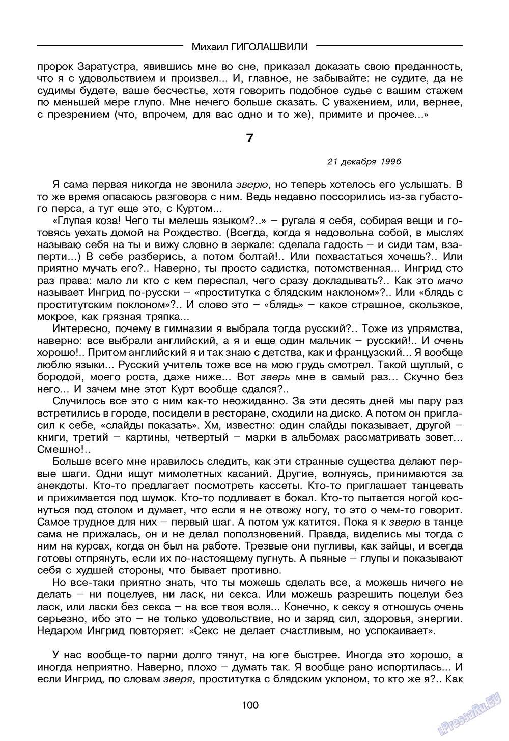 Зарубежные записки (журнал). 2009 год, номер 4, стр. 102