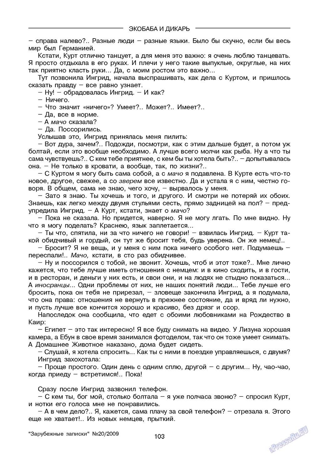 Зарубежные записки (журнал). 2009 год, номер 4, стр. 105