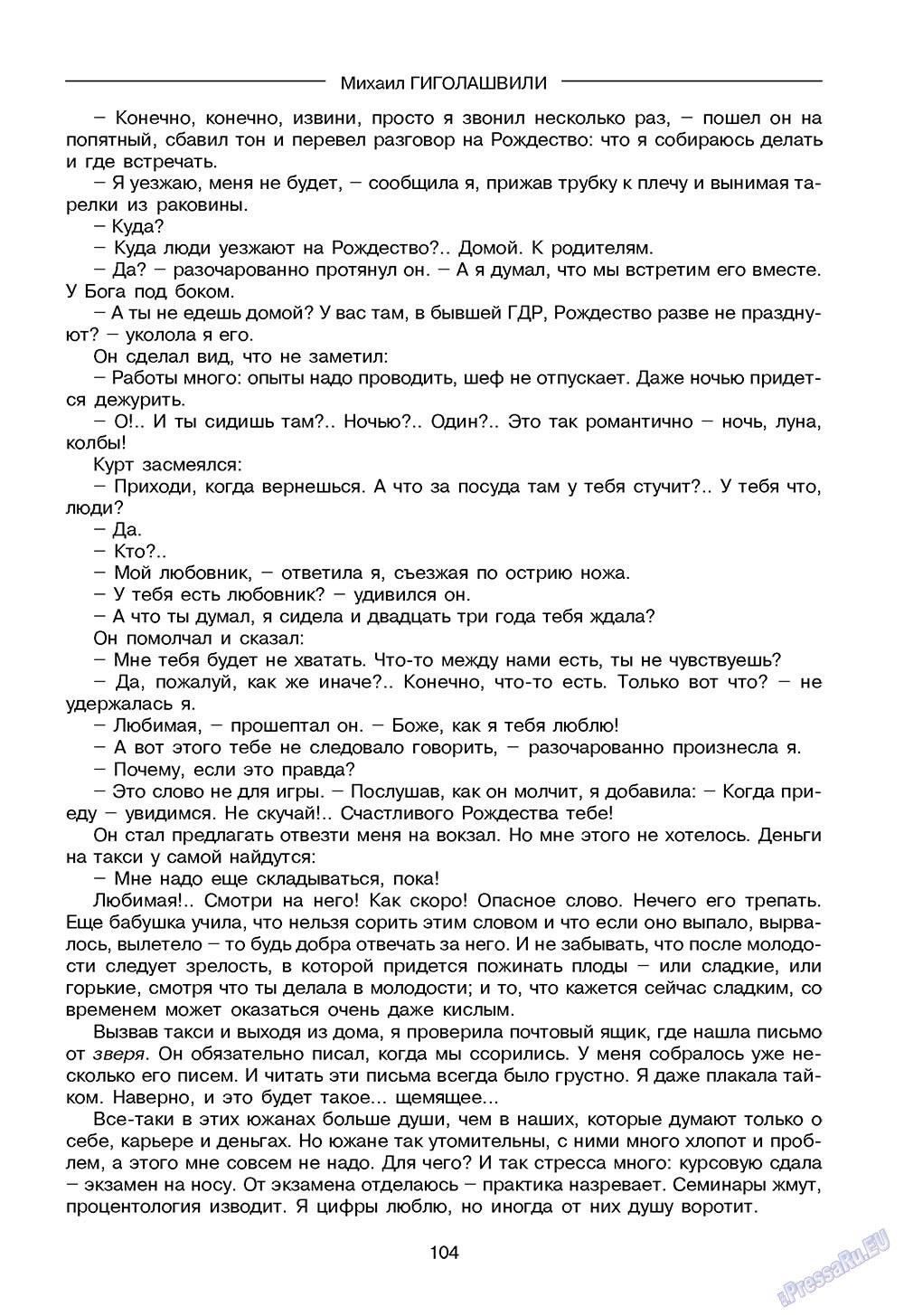 Зарубежные записки (журнал). 2009 год, номер 4, стр. 106