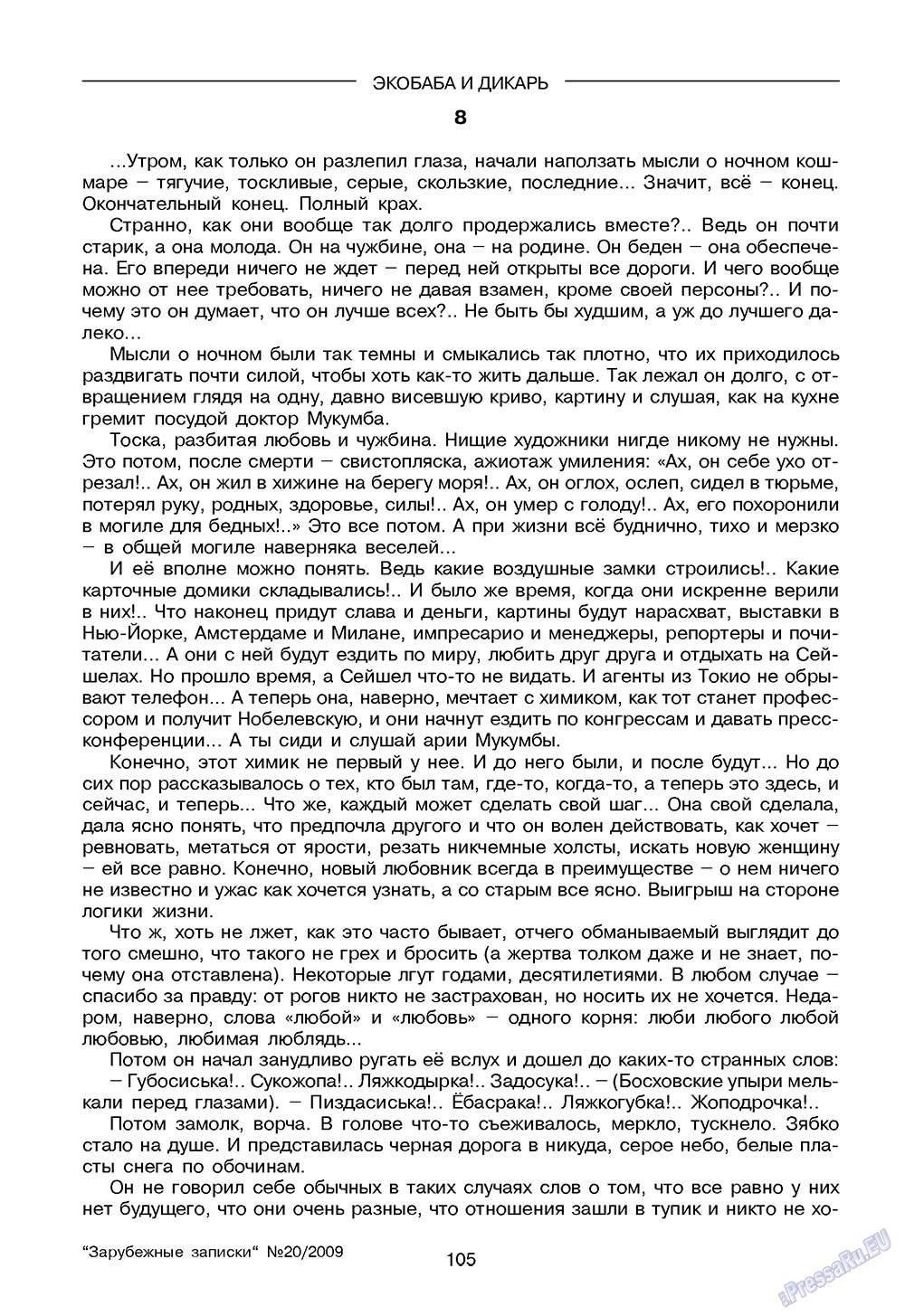 Зарубежные записки (журнал). 2009 год, номер 4, стр. 107
