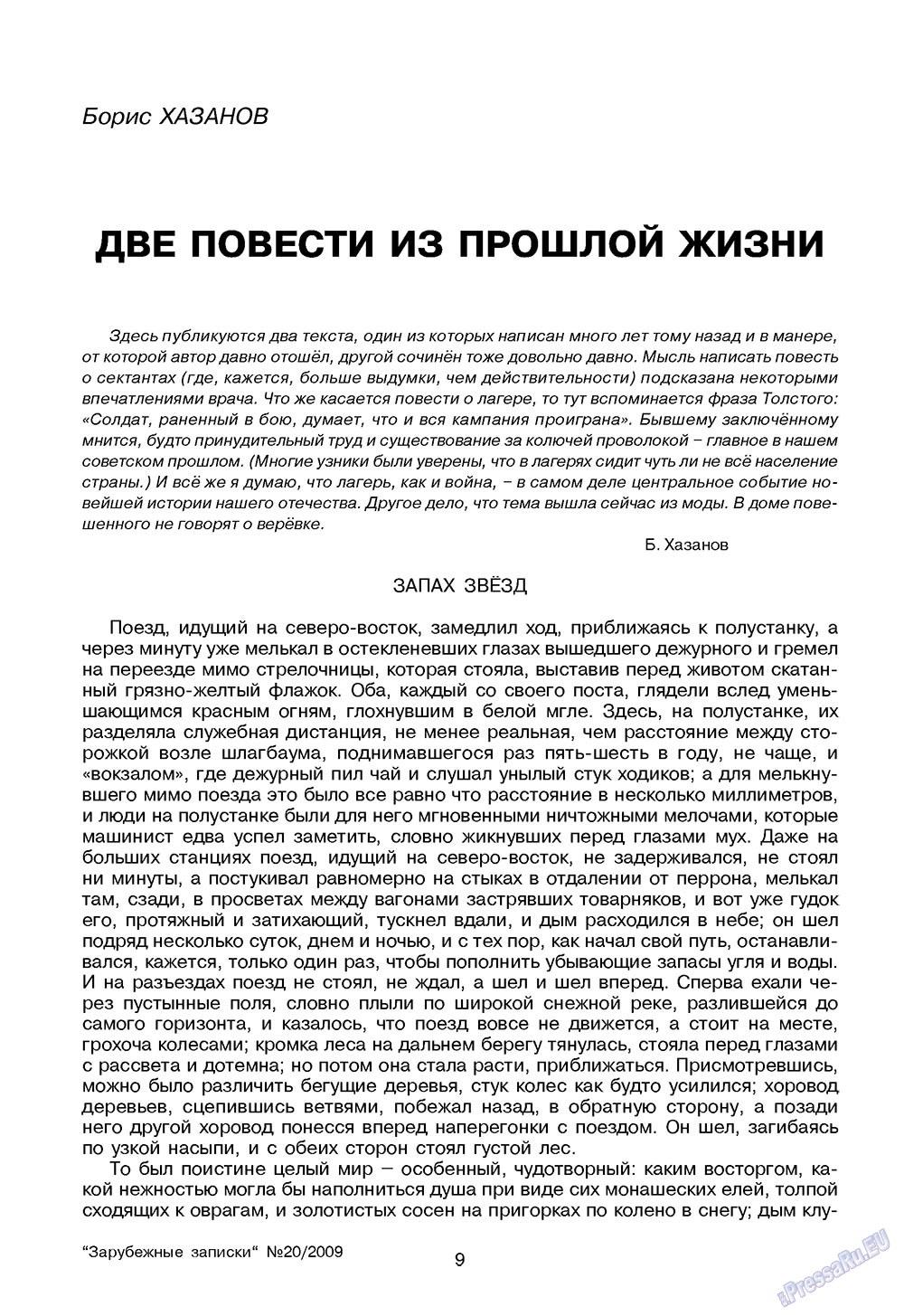 Зарубежные записки (журнал). 2009 год, номер 4, стр. 11
