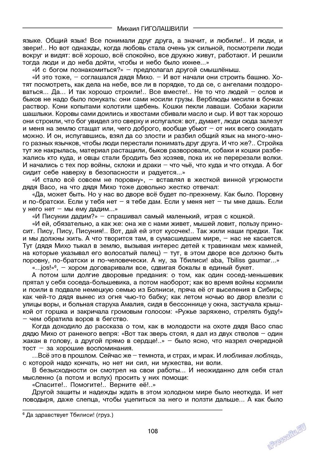 Зарубежные записки (журнал). 2009 год, номер 4, стр. 110