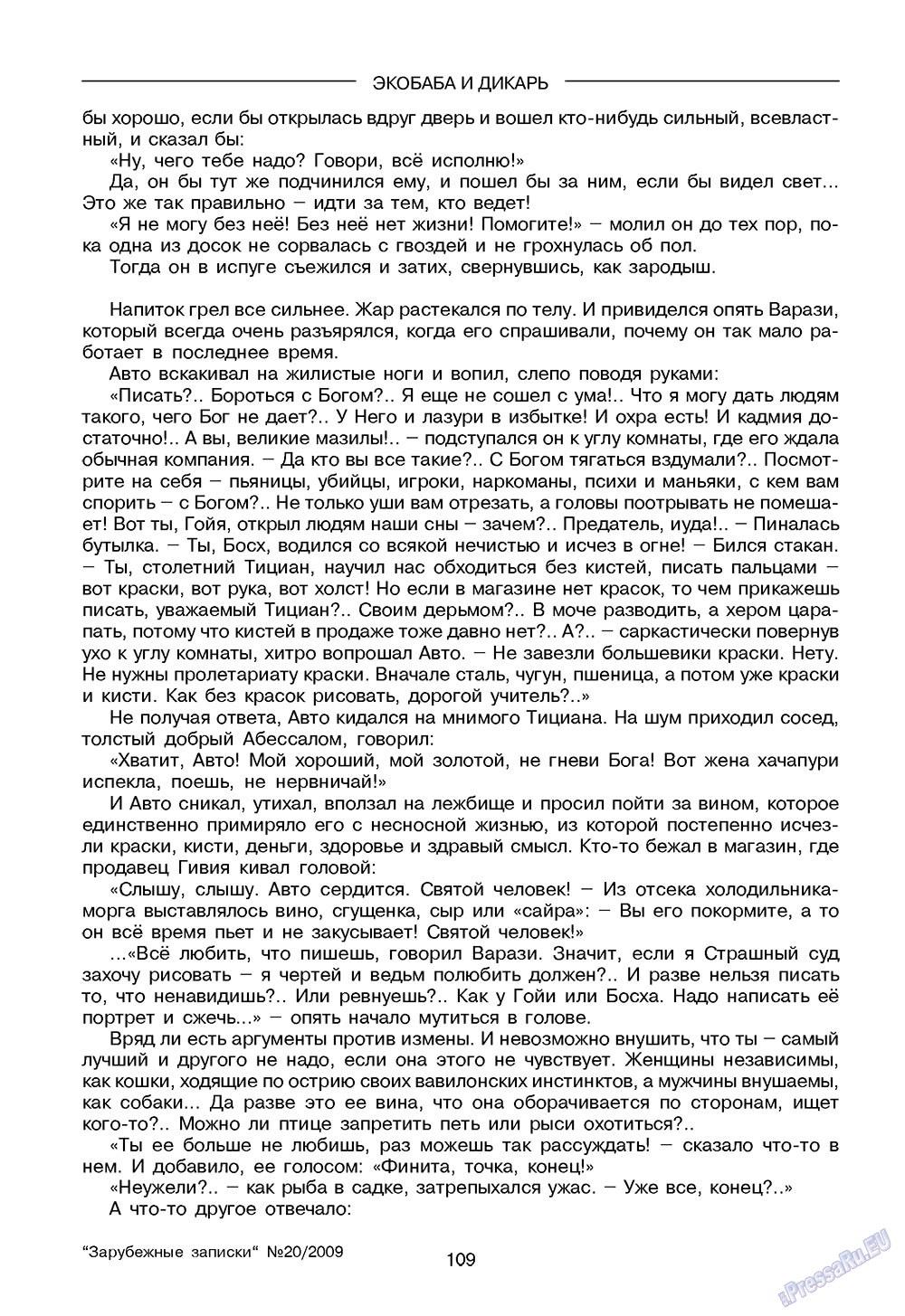 Зарубежные записки (журнал). 2009 год, номер 4, стр. 111