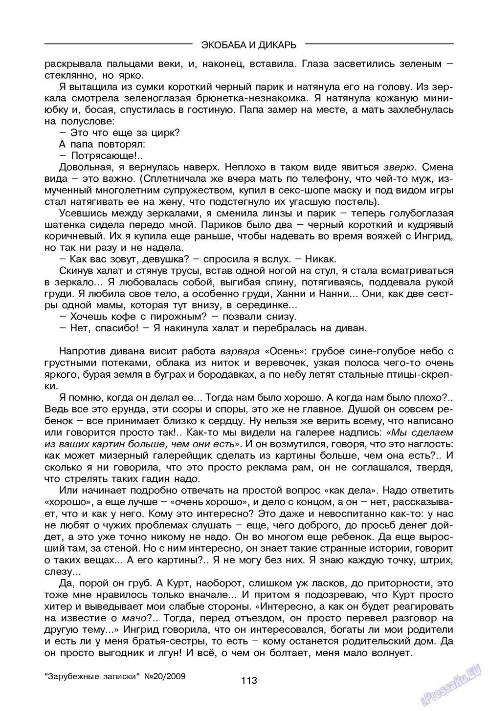 Зарубежные записки (журнал). 2009 год, номер 4, стр. 115