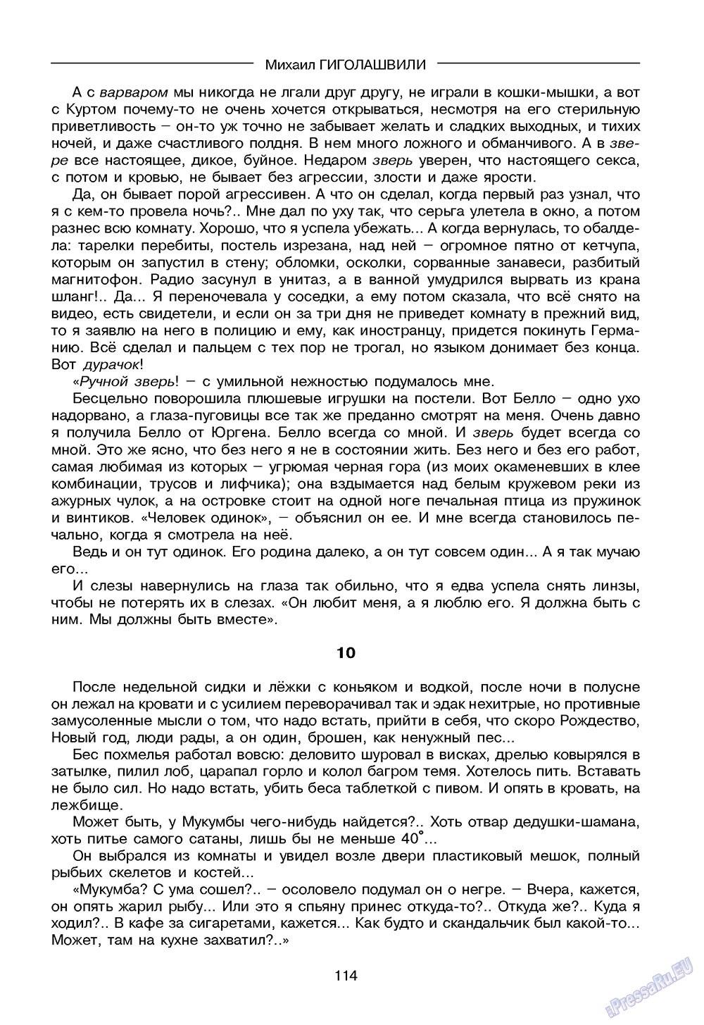 Зарубежные записки (журнал). 2009 год, номер 4, стр. 116