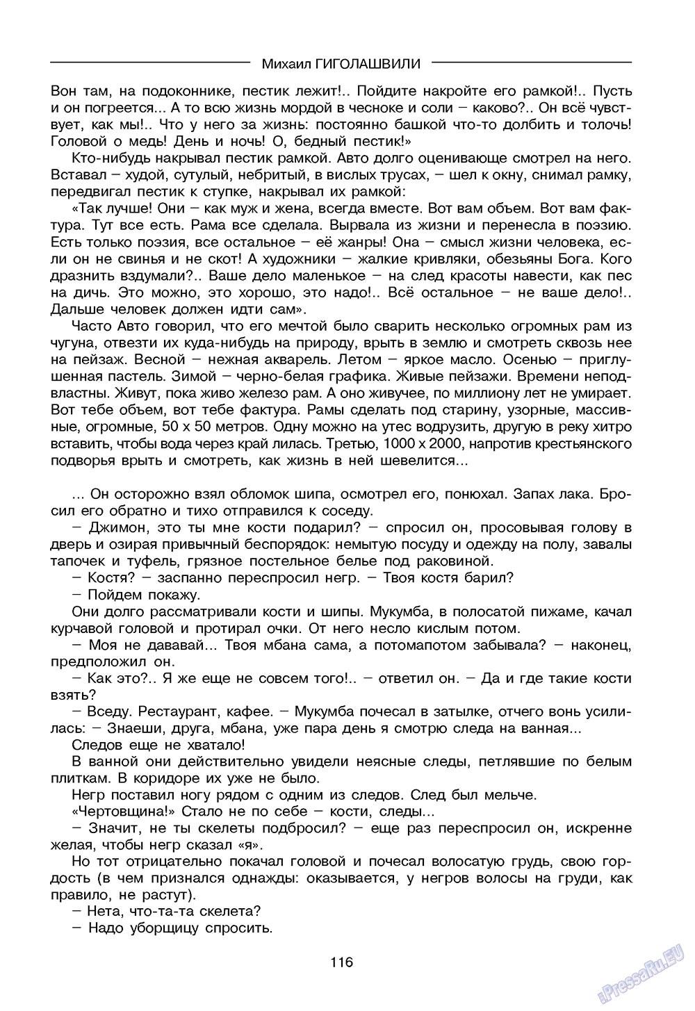 Зарубежные записки (журнал). 2009 год, номер 4, стр. 118
