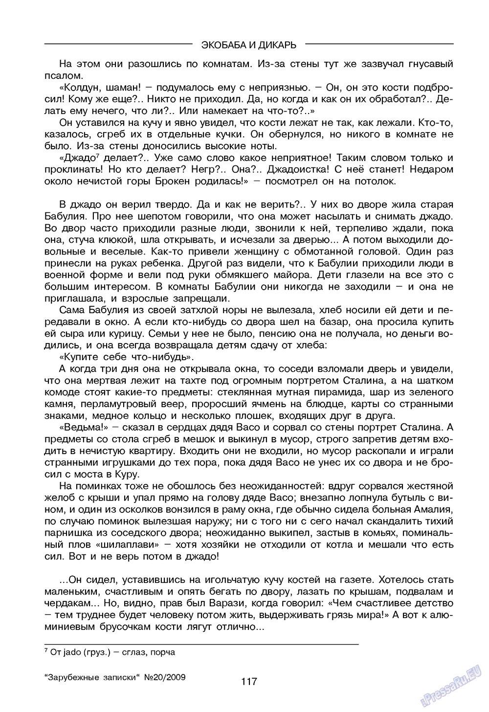 Зарубежные записки (журнал). 2009 год, номер 4, стр. 119