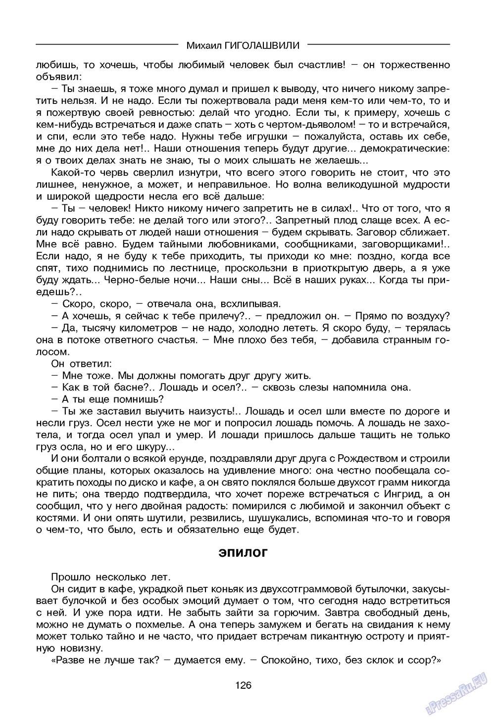 Зарубежные записки (журнал). 2009 год, номер 4, стр. 128