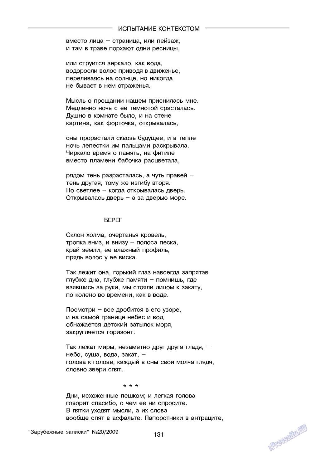 Зарубежные записки (журнал). 2009 год, номер 4, стр. 133