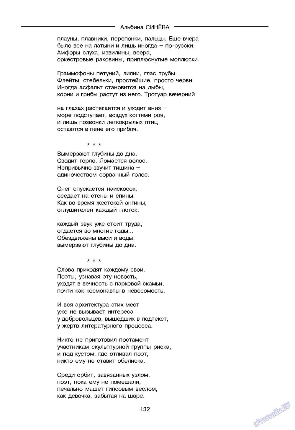 Зарубежные записки (журнал). 2009 год, номер 4, стр. 134