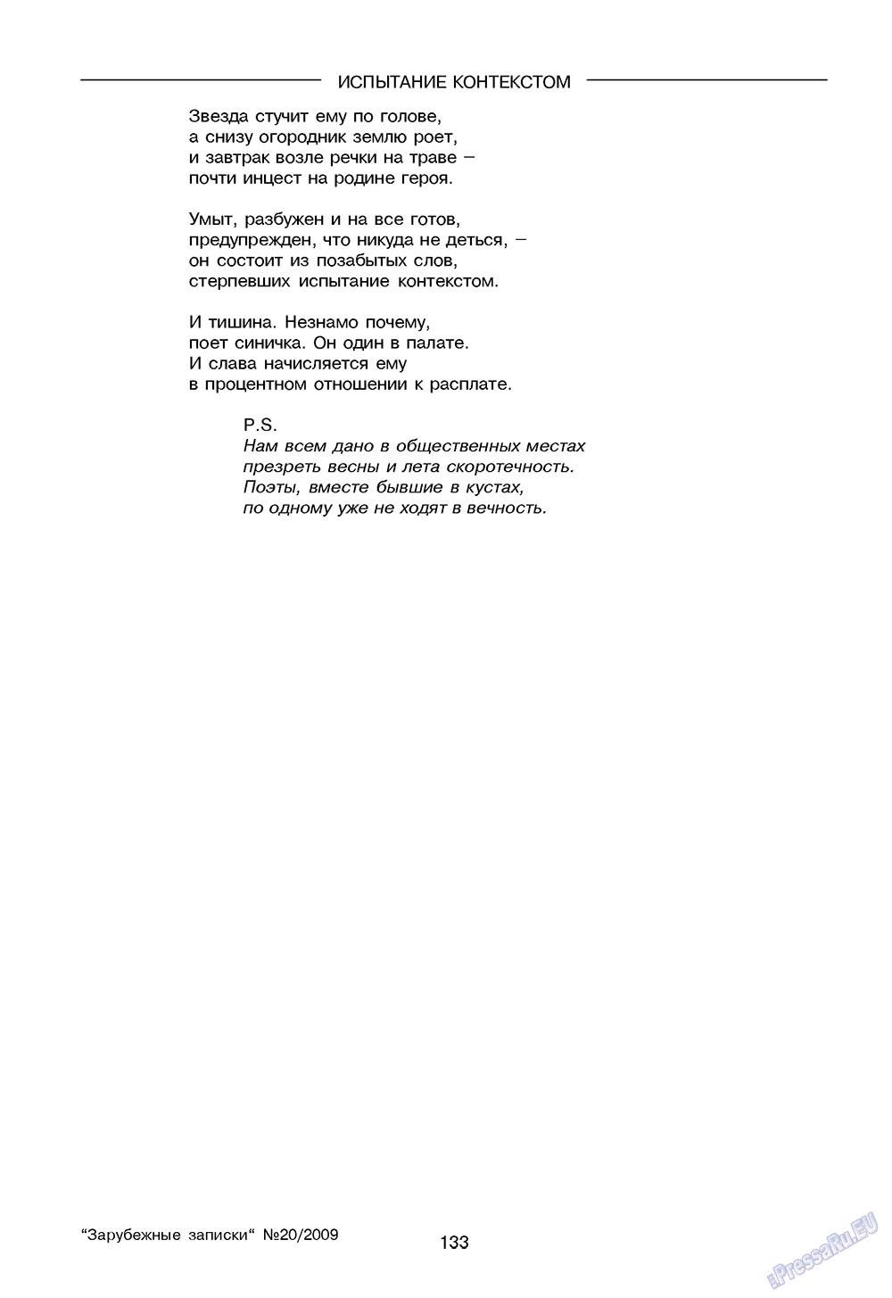 Зарубежные записки (журнал). 2009 год, номер 4, стр. 135