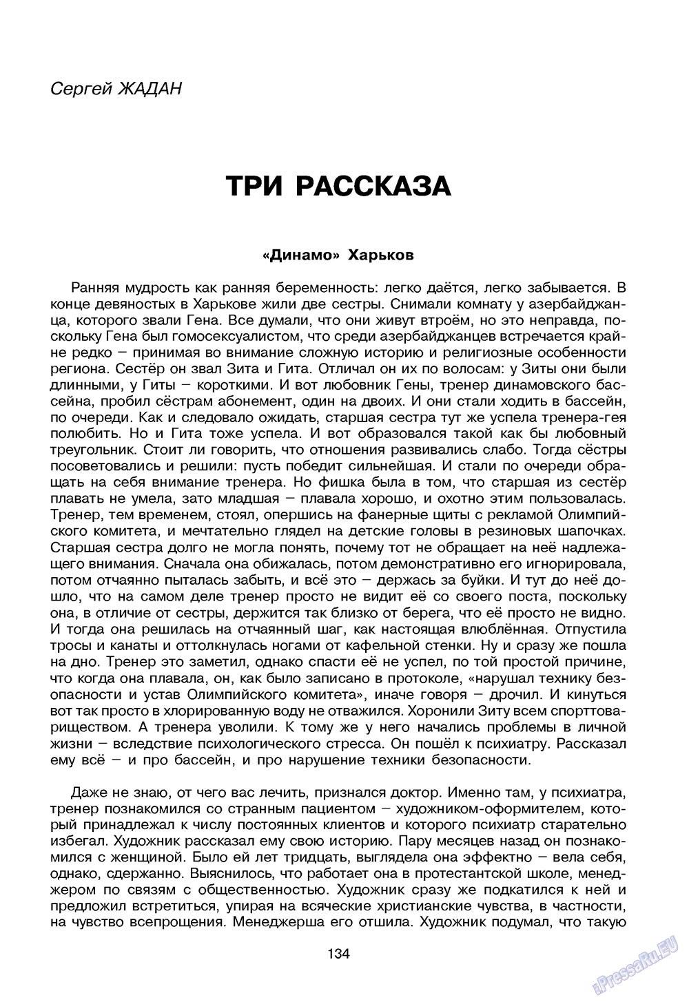 Зарубежные записки (журнал). 2009 год, номер 4, стр. 136