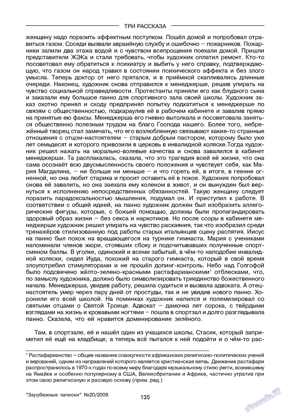 Зарубежные записки (журнал). 2009 год, номер 4, стр. 137
