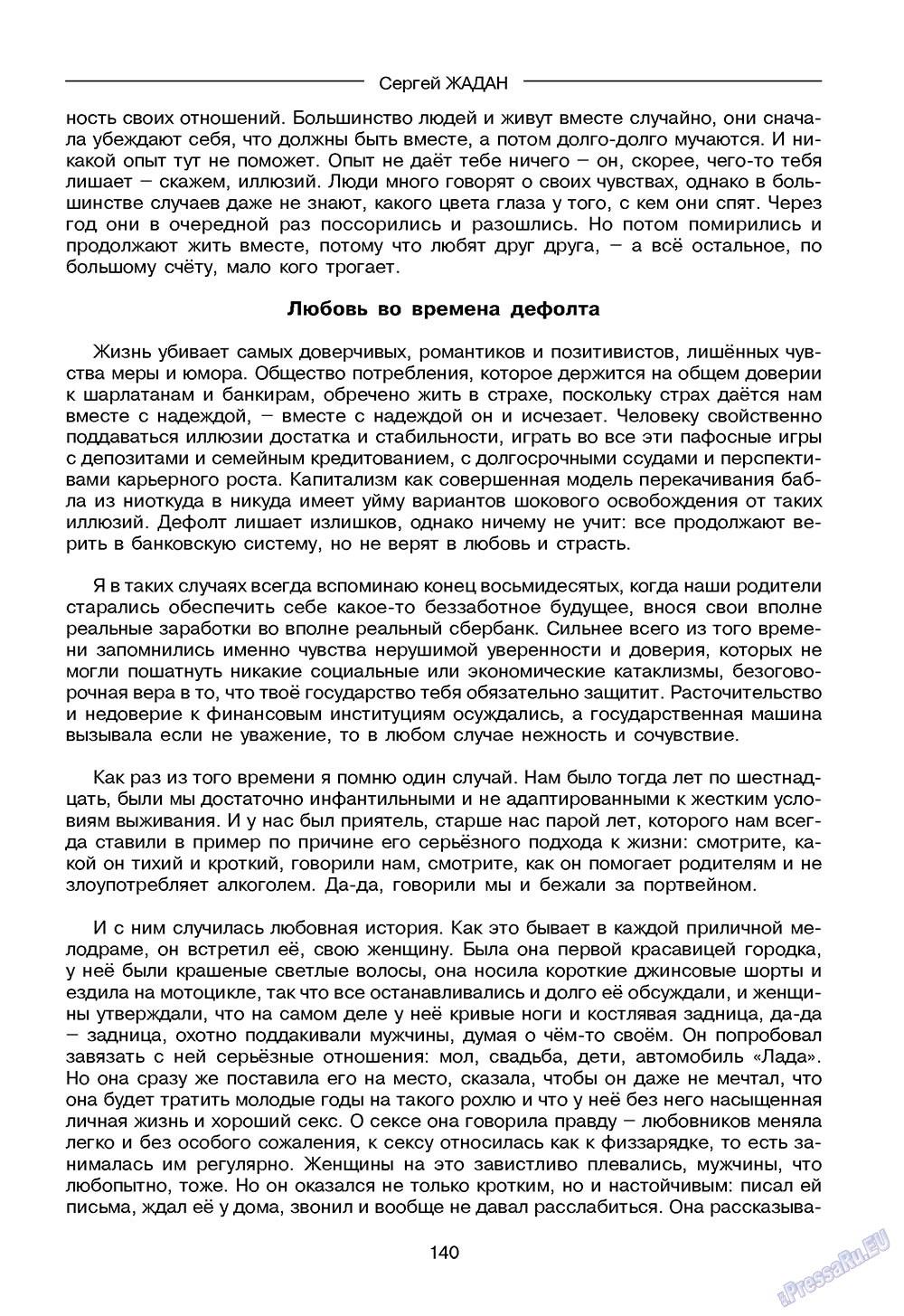 Зарубежные записки (журнал). 2009 год, номер 4, стр. 142