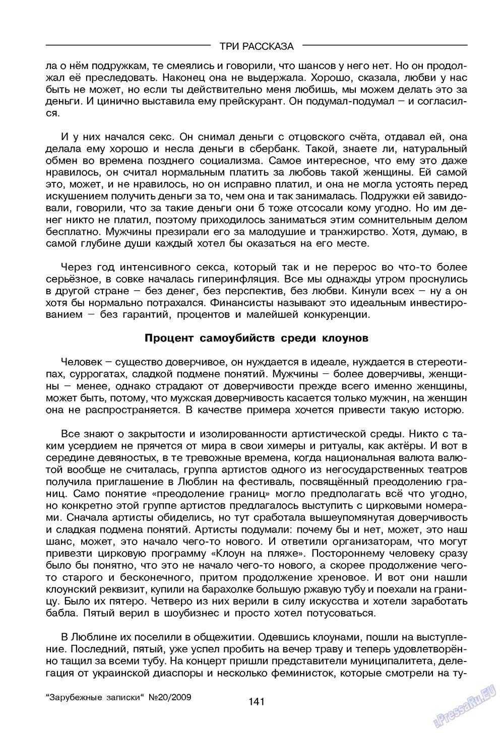 Зарубежные записки (журнал). 2009 год, номер 4, стр. 143