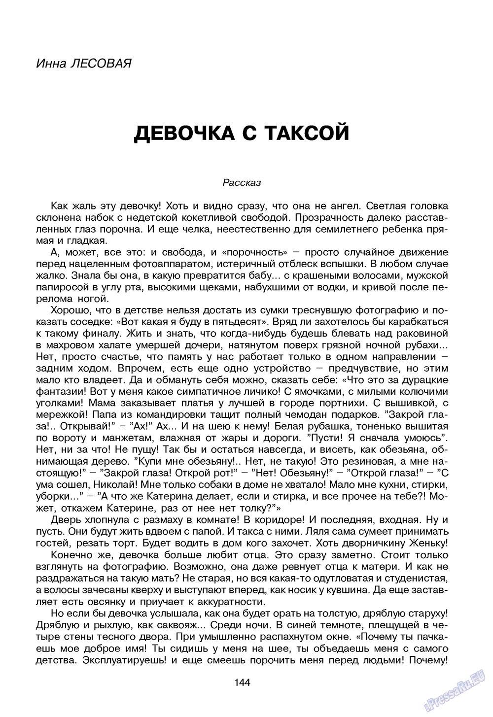 Зарубежные записки (журнал). 2009 год, номер 4, стр. 146