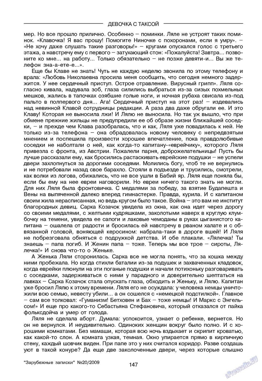 Зарубежные записки (журнал). 2009 год, номер 4, стр. 149