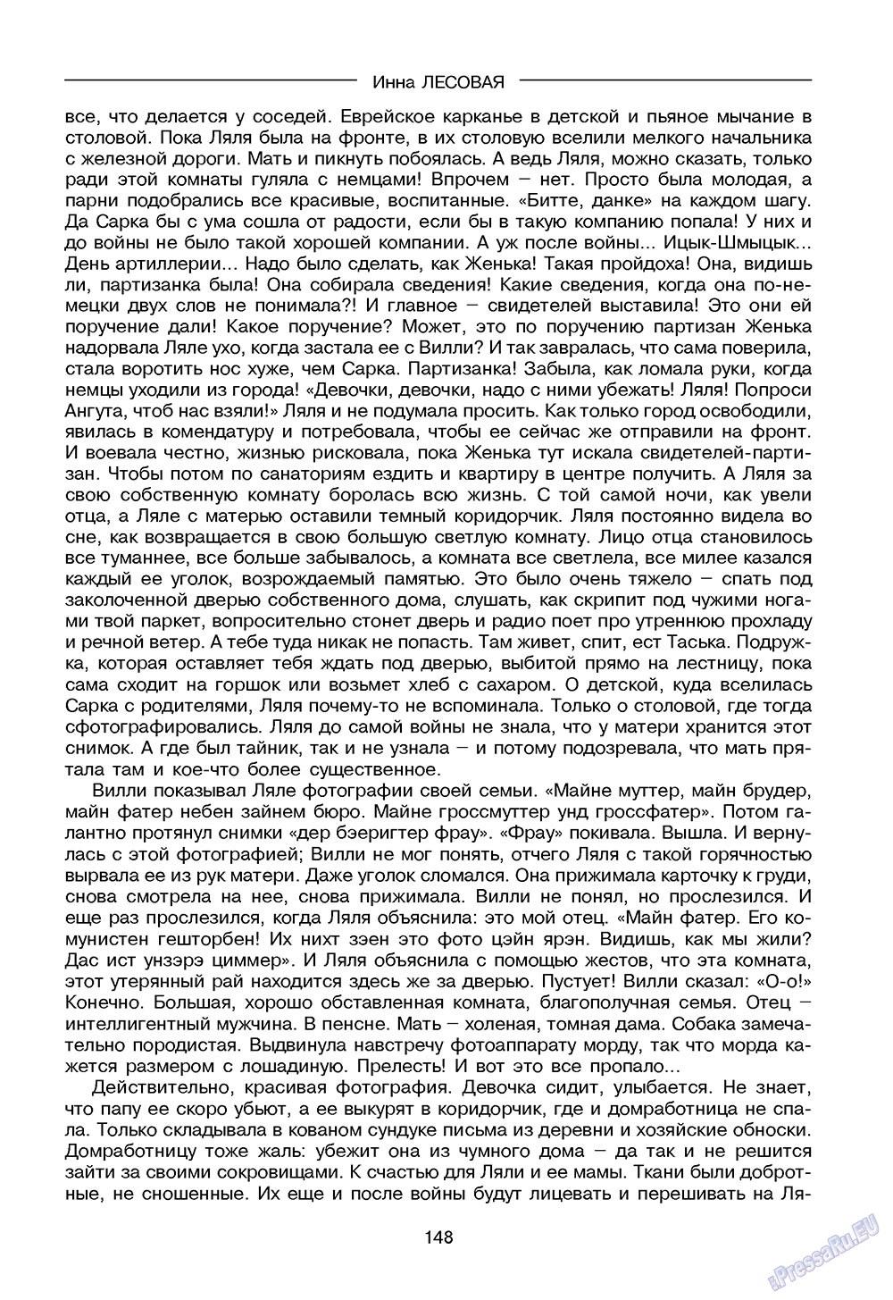 Зарубежные записки (журнал). 2009 год, номер 4, стр. 150