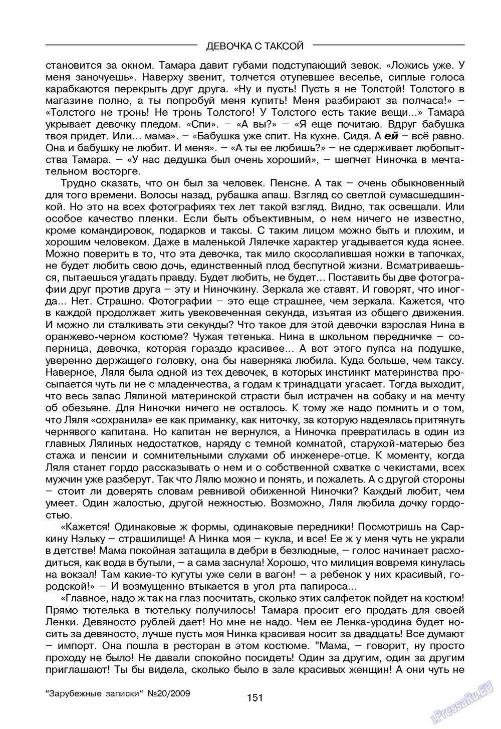 Зарубежные записки (журнал). 2009 год, номер 4, стр. 153