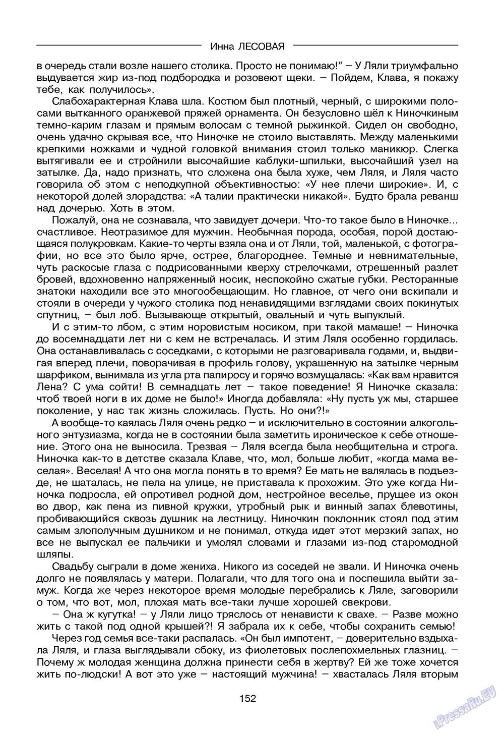 Зарубежные записки (журнал). 2009 год, номер 4, стр. 154