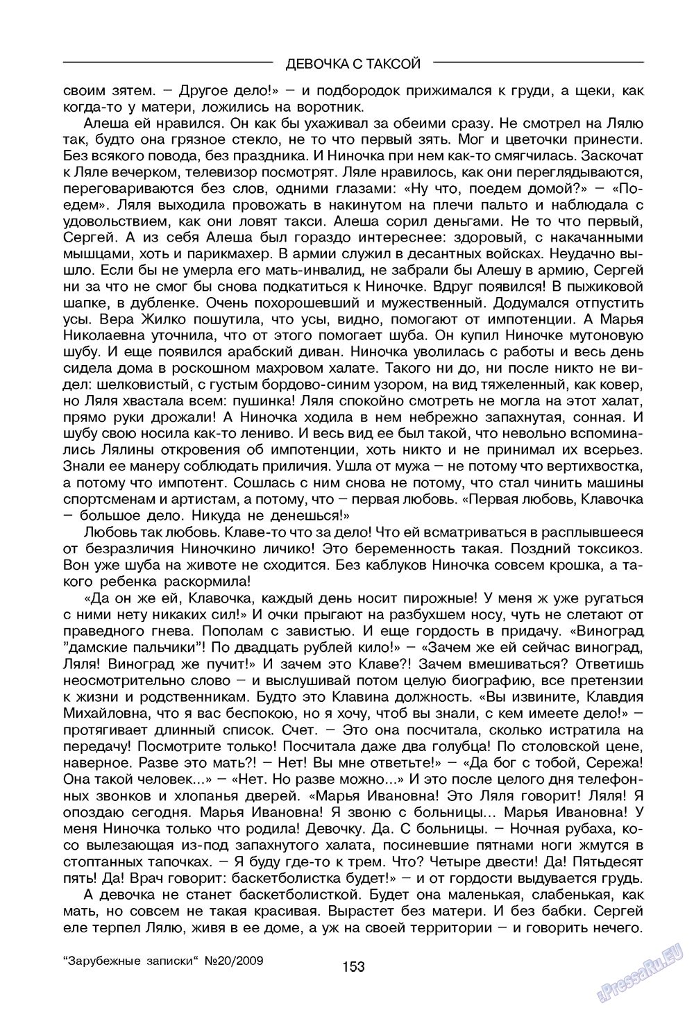 Зарубежные записки (журнал). 2009 год, номер 4, стр. 155