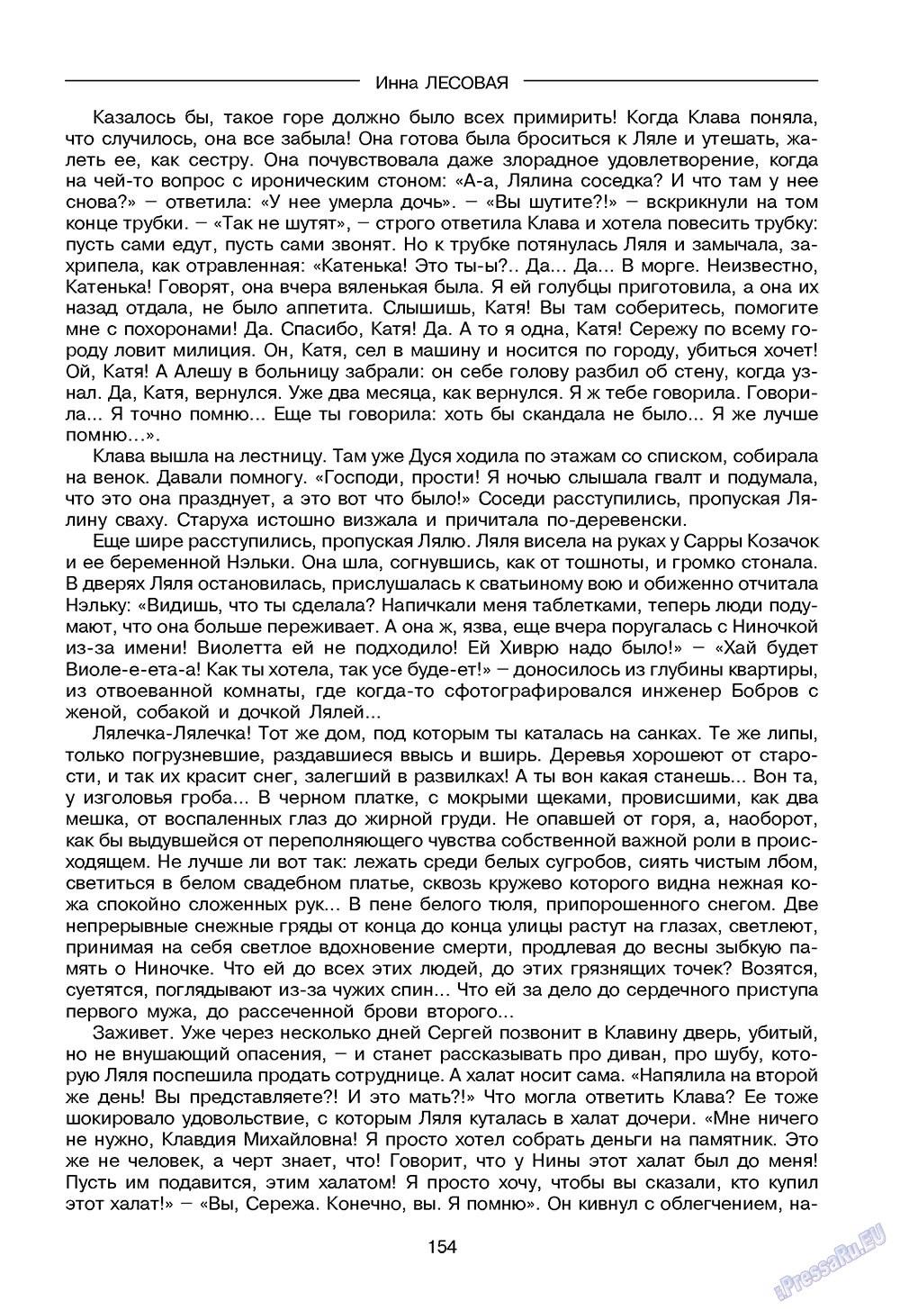 Зарубежные записки (журнал). 2009 год, номер 4, стр. 156