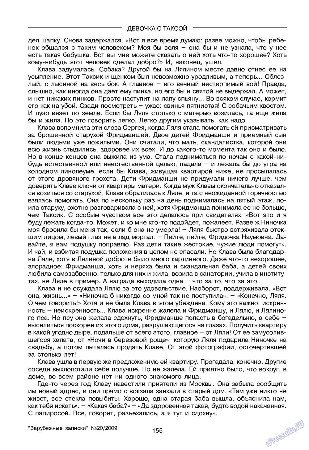 Зарубежные записки (журнал). 2009 год, номер 4, стр. 157