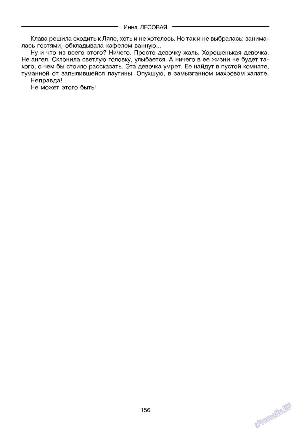 Зарубежные записки (журнал). 2009 год, номер 4, стр. 158