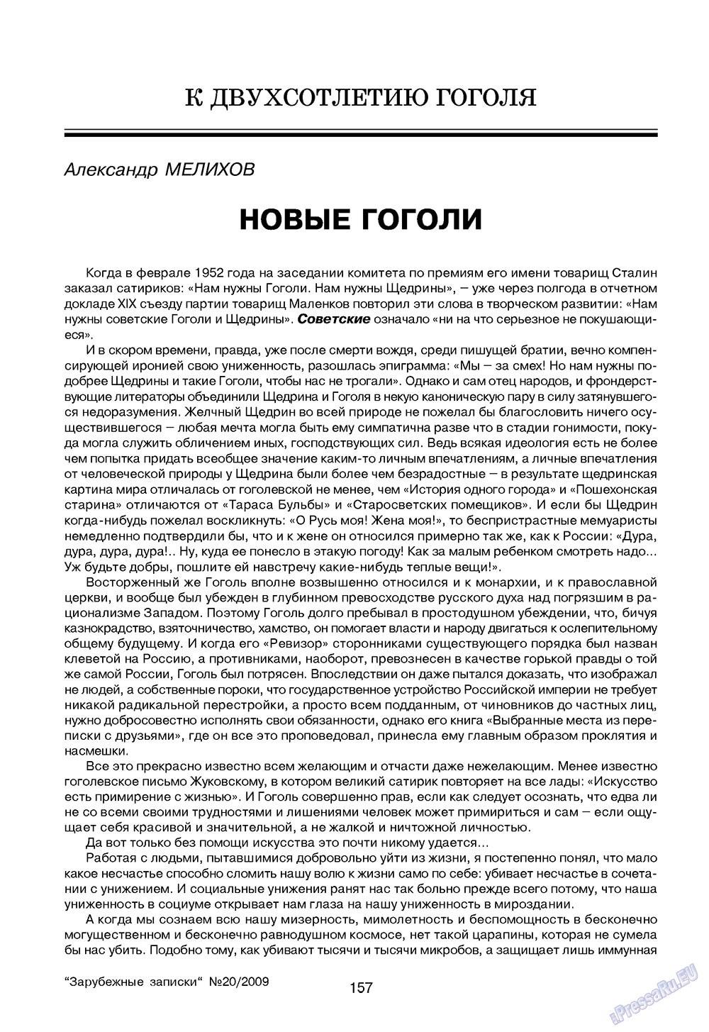Зарубежные записки (журнал). 2009 год, номер 4, стр. 159